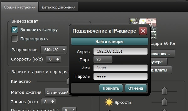 Скриншот настройки IP  WiFi камеры видеонаблюдения через браузер